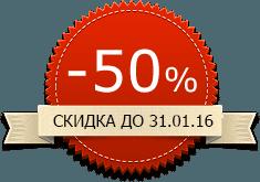 -50% на восстановление данных